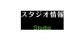 スタジオ情報