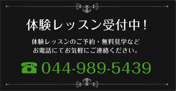 044-989-5439